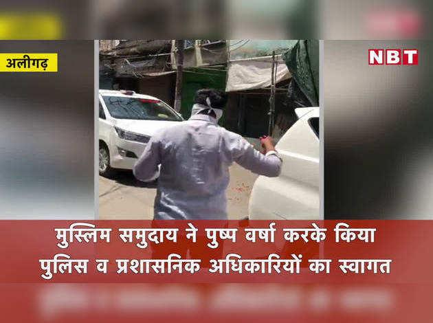 अलीगढ़ में पुलिस और अधिकारियों का फूलों से स्वागत