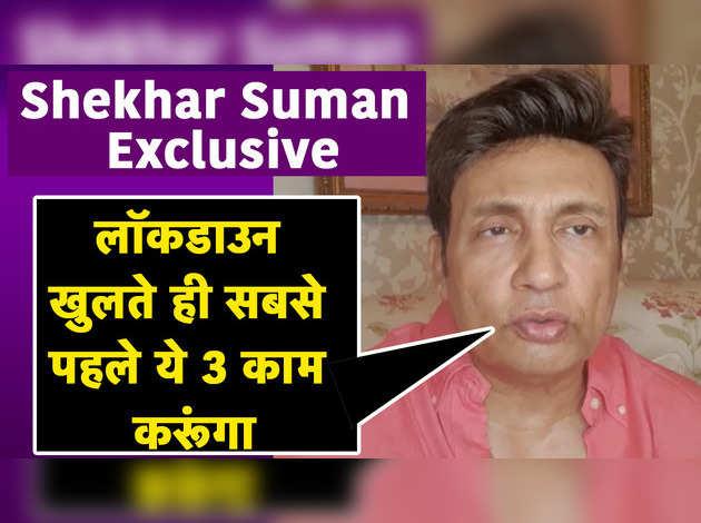 Shekhar Suman Exclusive- लॉकडाउन खुलते ही सबसे पहले ये 3 काम करूंगा