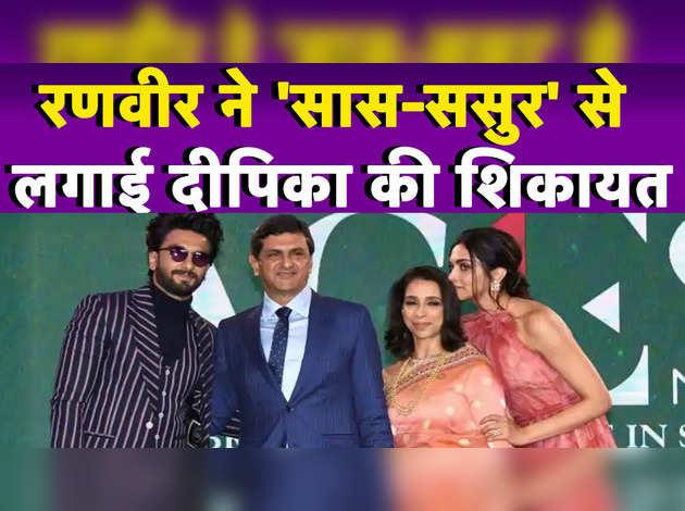 रणवीर ने 'सास-ससुर' से लगाई दीपिका की शिकायत