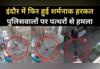 इंदौर में फिर शर्मनाक हरकत, पुलिस पर पथराव