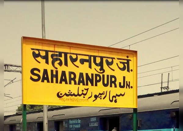 सहारनपुर