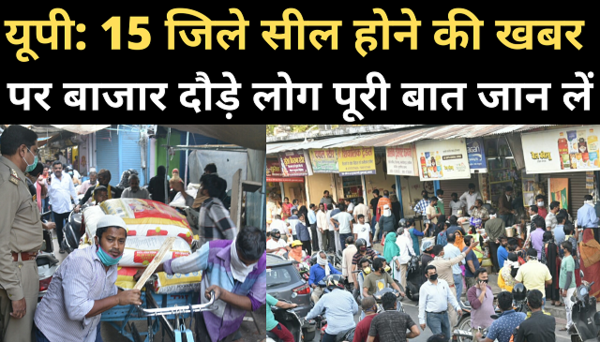 up government clarifies only hotspots will be sealed and not the the entire district