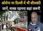 दिल्ली: 20 हॉटस्पॉट सील, मास्क जरूरी