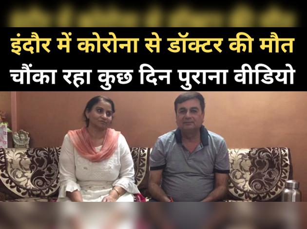 इंदौर: कोरोना से डॉक्टर की मौत, चौंका रहा कुछ दिन पुराना वीडियो