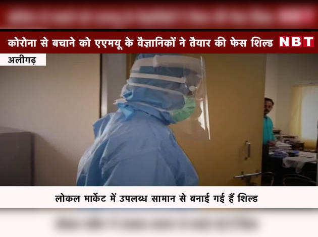 डॉक्टरों को कोरोना से बचाने के लिए AMU के वैज्ञानिकों ने तैयार की फेस शिल्ड