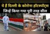 ये हैं सील हुए दिल्ली के कोरोना हॉटस्पॉट्स