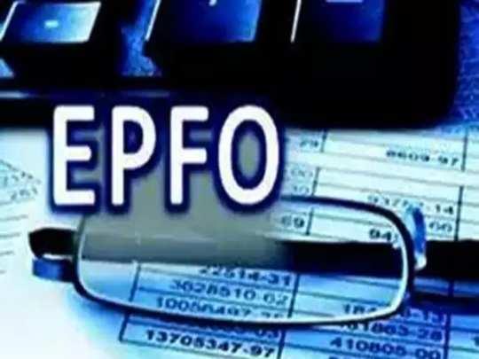 epfo news