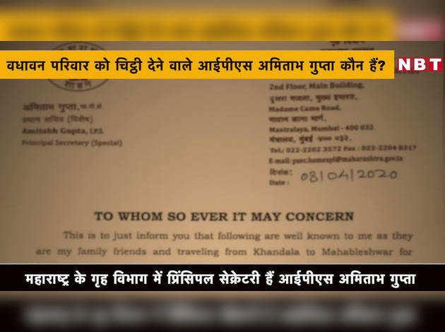 वधावन परिवार को चिट्ठी देने वाले आईपीएस अमिताभ गुप्ता कौन हैं?