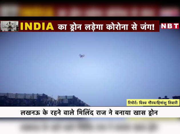 मेड इन चाइना नहीं...INDIA का ड्रोन लड़ेगा कोरोना से जंग!