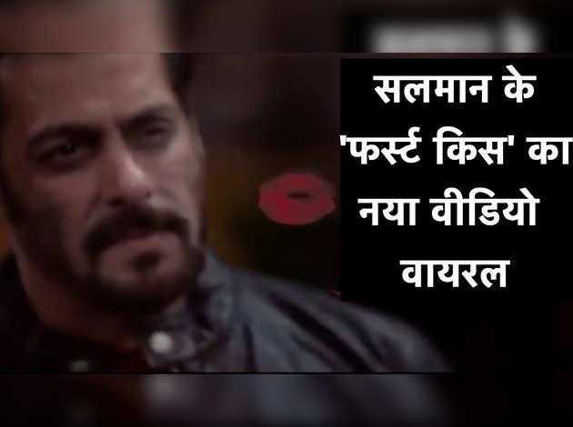 'कोरोना टाइम' में सलमान खान ने 'मैंने प्यार किया' के Kiss सीन को किया रीक्रिएट