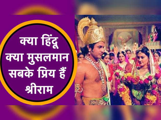 सिर्फ हिन्दू ही नहीं, मुसलमान भी हैं रामायण के दीवाने