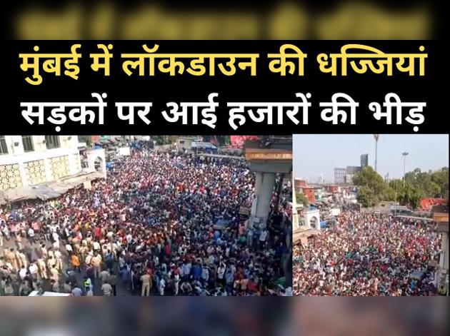 मुंबई में लॉकडाउन की धज्जियां, सड़कों पर हजारों की भीड़