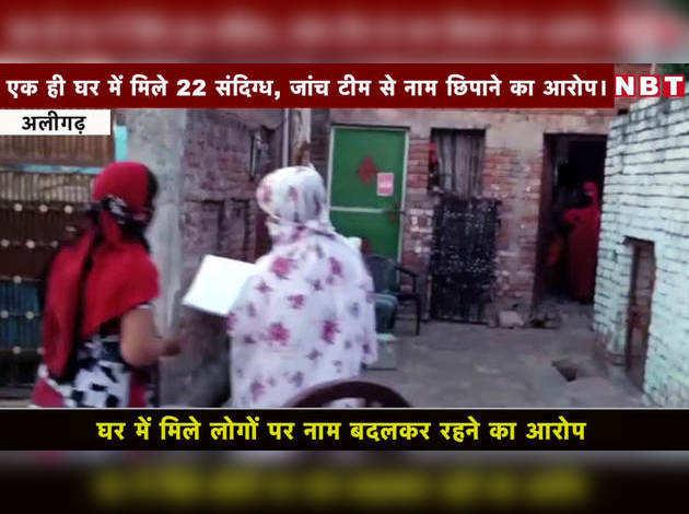 पूजा बनकर रह रही थी 'झुन्नी', एक ही घर में मिले 22 कोरोना संदिग्ध!