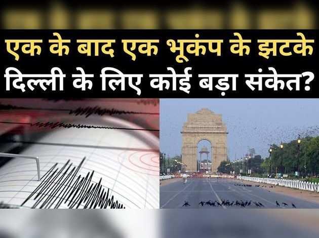 दिल्ली के लिए भूकंप के झटके क्या कोई बड़ा संकेत?