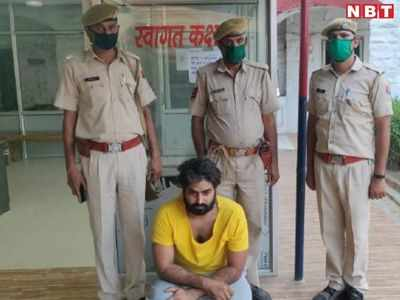 जोगिंदर सिंह पुत्र धर्मपाल गुर्जर को गिरफ्तार किया गया है