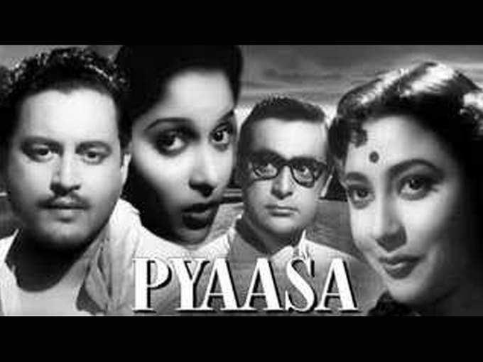 प्यासा: गुरु दत्त की फिल्म जिसे दुनियाभर में मिली तारीफ
