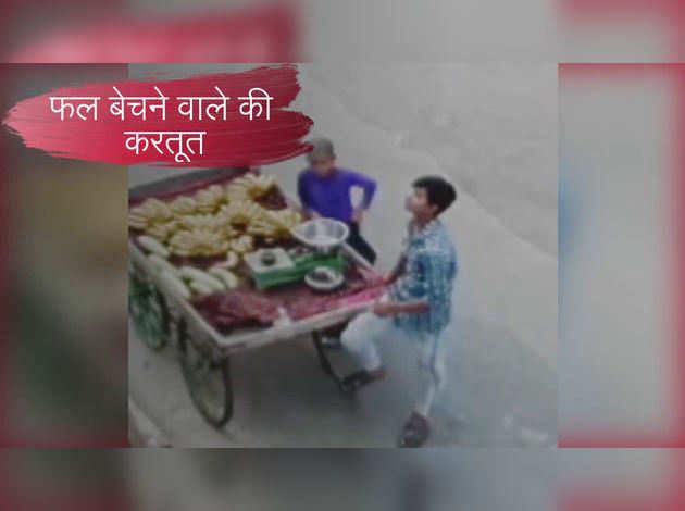 राजस्थान के भरतपुर में थूक लगाकर फल बेचने की करतूत CCTV में कैद