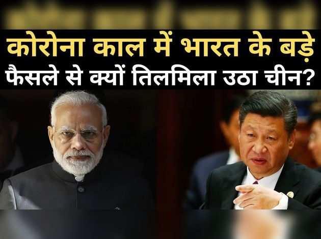 भारत के बड़े फैसले से क्यों तिलमिला उठा चीन?