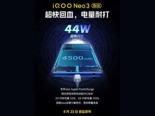 1 घंटे से कम में फुल चार्ज होगा iQOO Neo3 स्मार्टफोन, कल होगा लॉन्च
