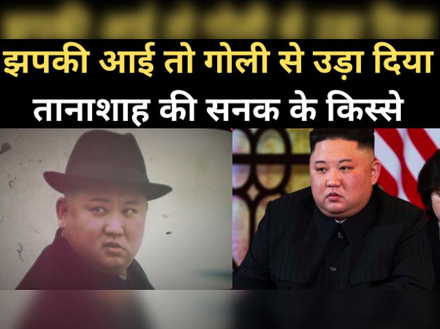 उत्तर कोरिया के तानाशाह किम जोंग की सनक के किस्से