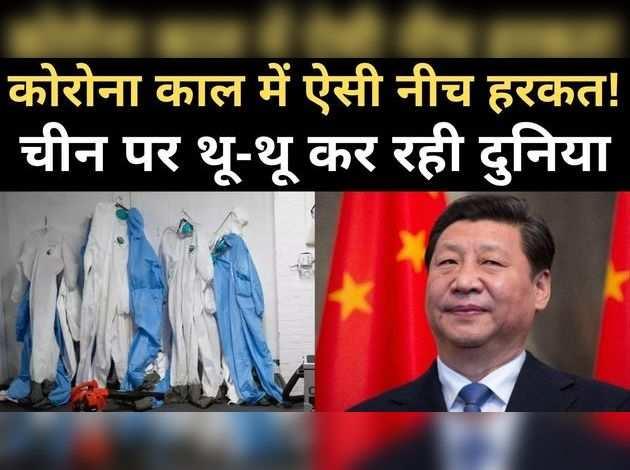 कोरोना काल में चीन ने की ये शर्मनाक हरकत