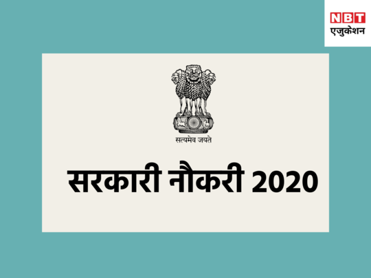sarkari naukri 2020 check sebi aiims bpsc and uppsc vacancies