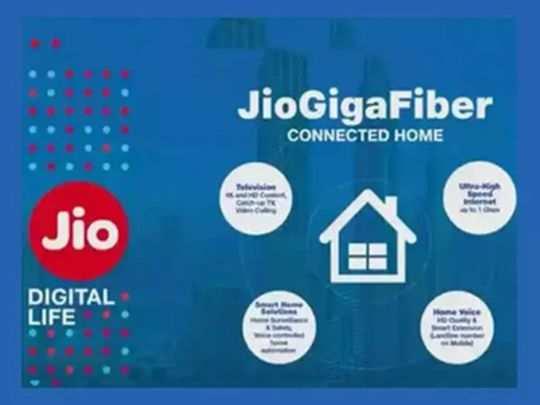 Jio GigaFiber का धमाकेदार प्लान,1 Gbps स्पीड से 10 हजार GB डेटा