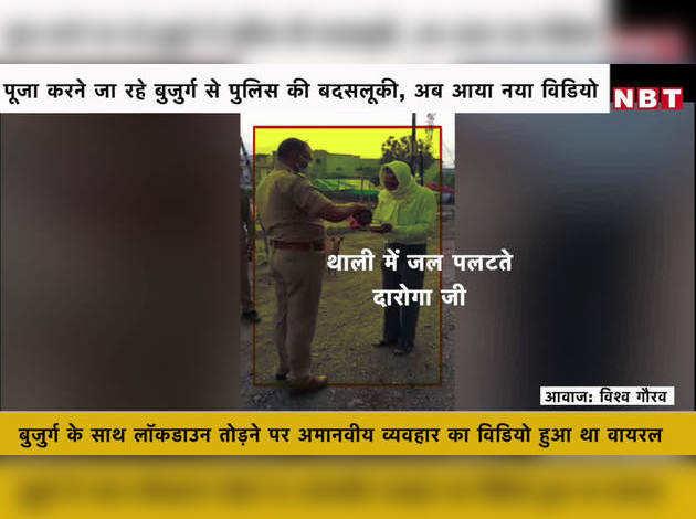 पूजा करने जा रहे बुजुर्ग से पुलिस की बदसलूकी, वीडियो वायरल