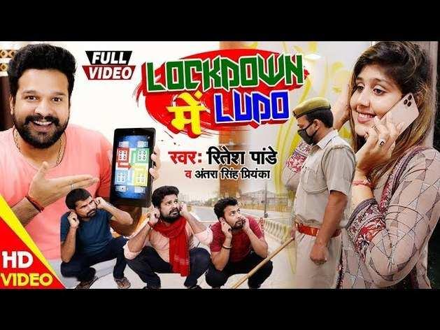 आ गया लॉकडाउन स्पेशल रितेश पांडे का नया भोजपुरी गाना 'LOCKDOWN ME LUDO'