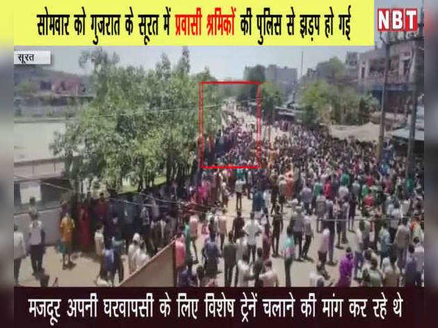 लॉकडाउन: गुजरात में पुलिस से भिड़ गए मजदूर, की यह मांग