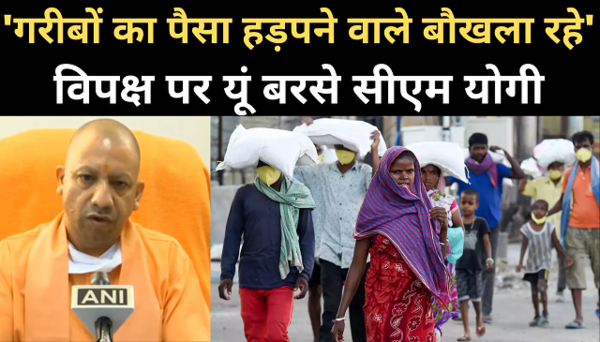 yogi attacks opposition over politics on migrant workers