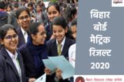Bihar Board 10th Result 2020 जानिए कैसे देख सकते हैं मै...