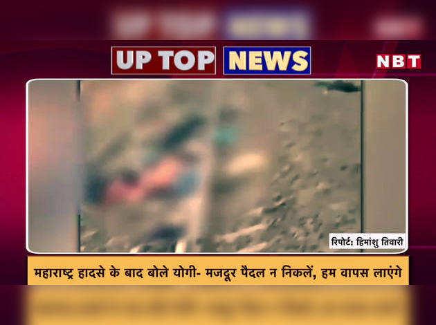 IAS रानी नागर का आरोप, खाने में लोहे की पिन दी गईं, यूपी की टॉप 5 ख़बरें