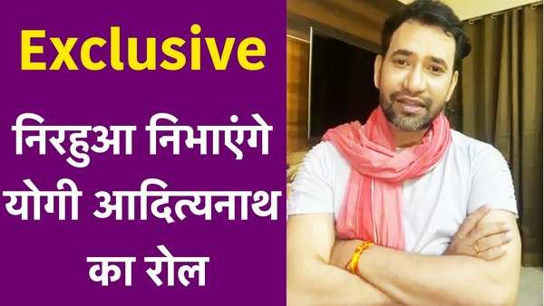 dinesh lal yadav nirahua wants do to film on yogi adityanath and he will feel himself blessed to do a character of chief minister of uttar pradesh