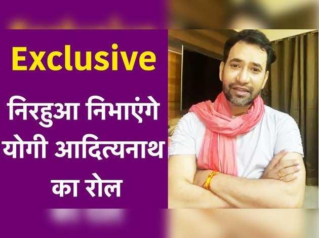 Exclusive: Nirhua will play Yogi Adityanath