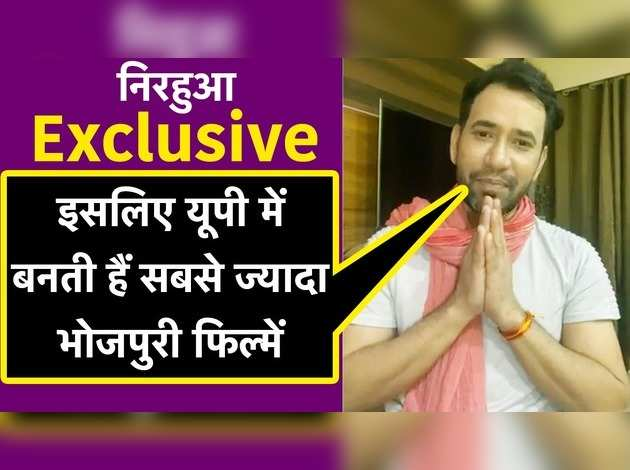 Nirhua Exclusive: That's why most Bhojpuri films are made in UP