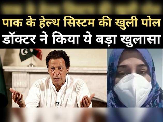 पाकिस्तानी डॉक्टर ने खोली देश के हेल्थ सिस्टम पोल