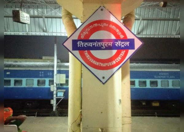 नई दिल्ली से तिरुअनंतपुरम