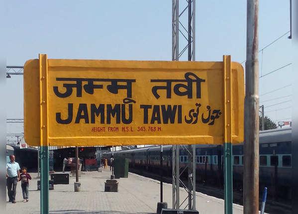 नई दिल्ली से जम्मू तवी