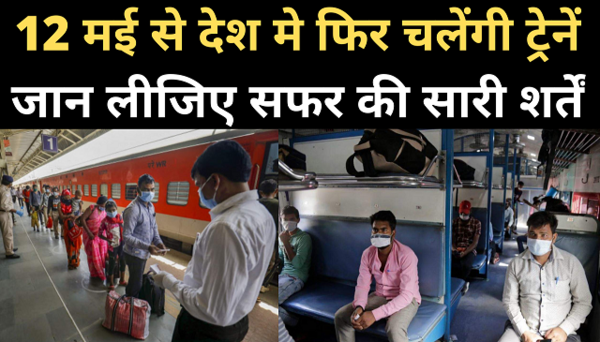 railways starting passenger trains from may 12 all important facts you need to know