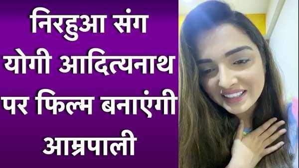 bhojpuri actress amrapali dubey will produce biopic on yogi adityanath with dinesh lal yadav nirahua