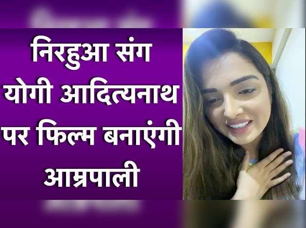 Amrapali will make a film on Yogi Adityanath with Nirhua