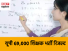 UP 69000 Teacher Result: Result released, tomorrow you will be able to check