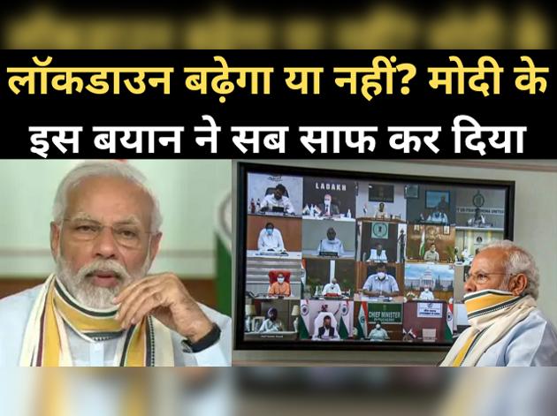 PM CM मीटिंग में लॉकडाउन बढ़ाने के साफ संकेत