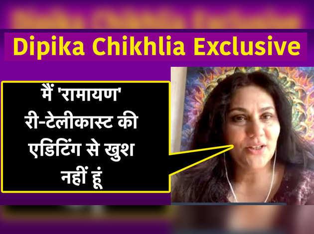 Dipika Chikhlia Exclusive: मैं 'रामायण' री-टेलीकास्ट की एडिटिंग से खुश नहीं हूं