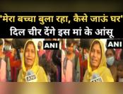 दिल्ली से झांसी पैदल जा रही मां का दर्द रुला देगा