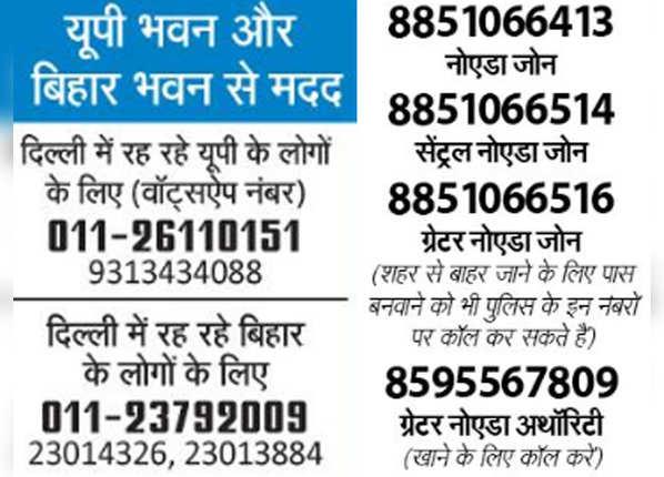 दिल्ली में फंसे प्रवासियों के लिए हेल्पलाइन नंबर