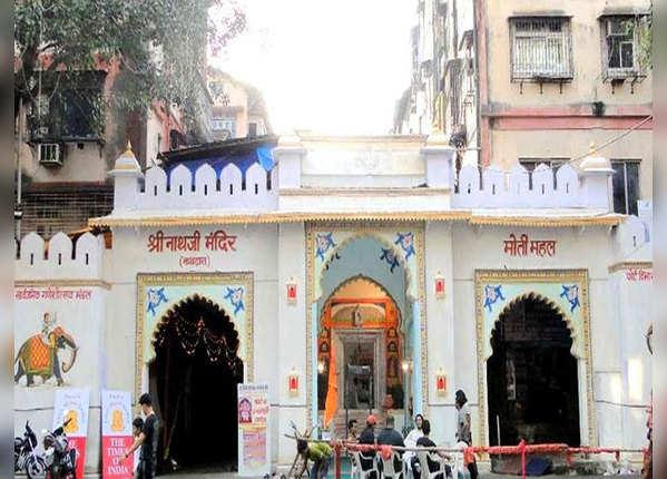 श्रीनाथजी मंदिर, राजस्थान में नाथद्वारा