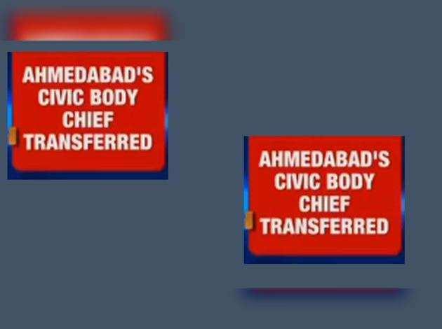अहमदाबाद म्युनिसिपल कमिश्नर का स्थानांतरण, ग्रामीण विकास कमिश्नर की जिम्मेदारी दी गई