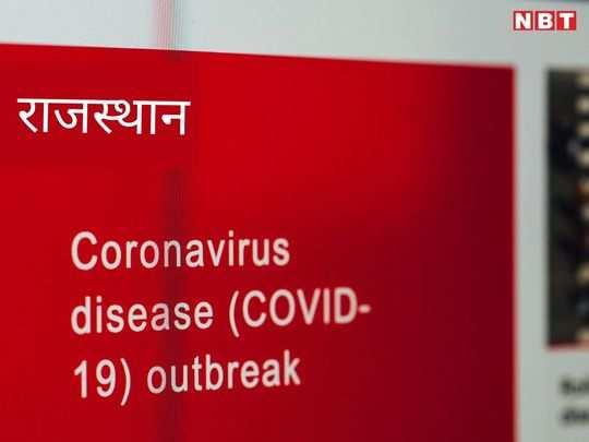 राजस्थान में कोरोना वायरस अपडेट